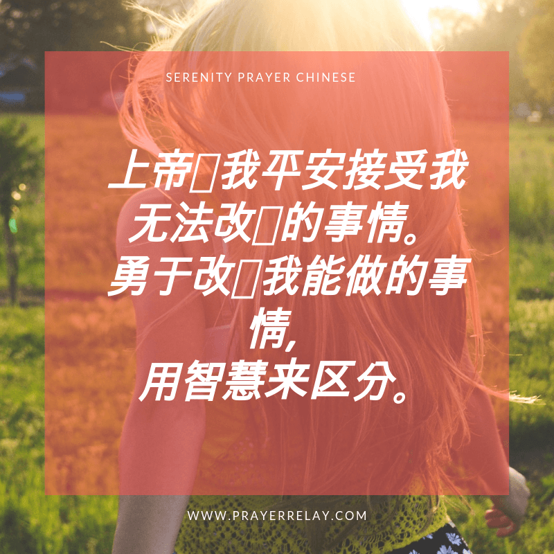 SERENITY PRAYER CHINESE